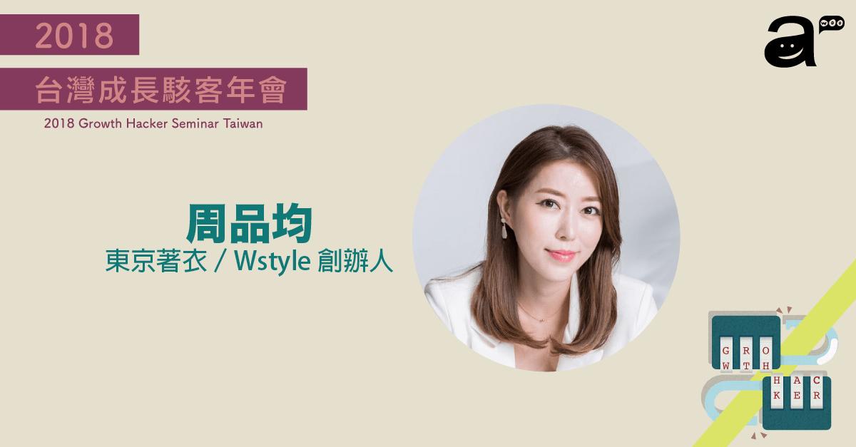 東京著衣&Wstyle創辦人周品均專訪:「我要做的是能夠感動人心的品牌」