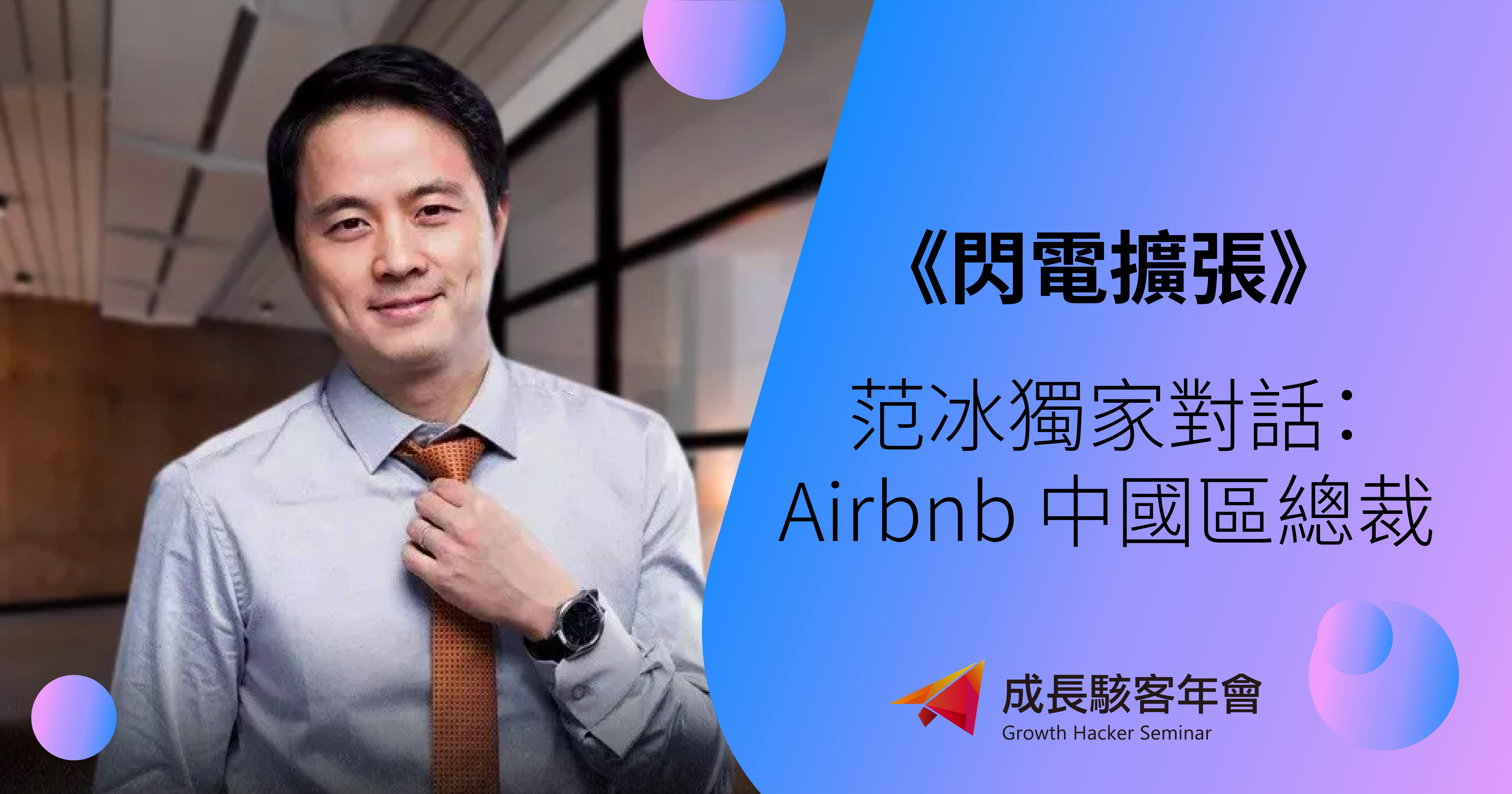范冰獨家對話 Airbnb 中國區總裁彭韜:中國市場是一個不同的操作系統