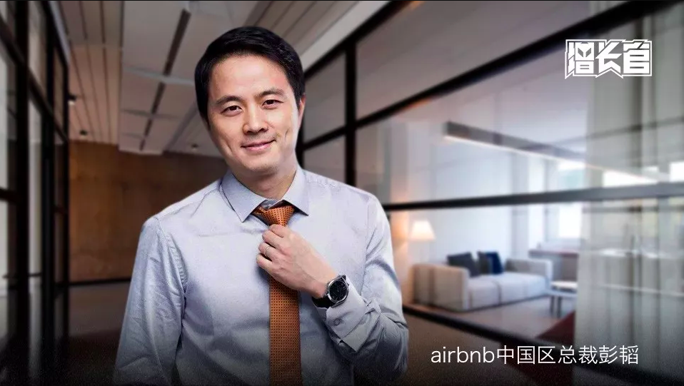 airbnb 中國區總裁 彭韜